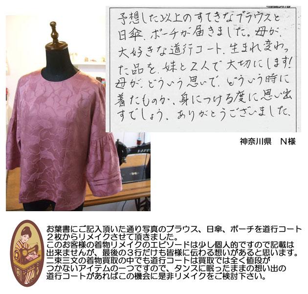 着物リフォーム チュニック