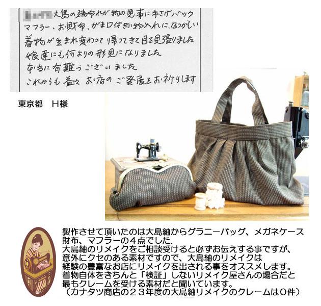 カナタツ商店 評判