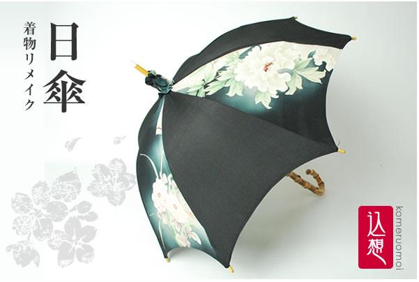 Зонты из кимоно Higasasub02