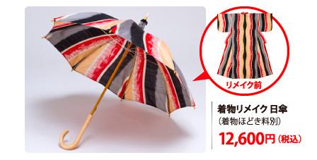 着物リメイク 日傘